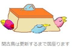 こたつ閑古鳥.jpg