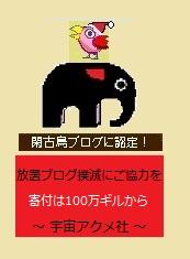 ブログ閑古鳥クリスマス.jpg