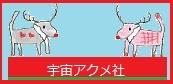 宇宙アクメ社-クリスマスロゴ1.jpg