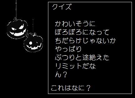 宇宙アクメ社ハロウィン部h.jpg