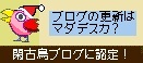 閑古鳥ブログ(xmas).jpg
