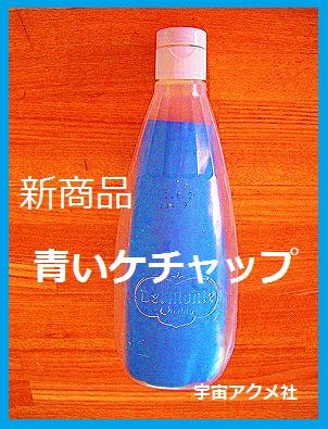 青いケチャップ.jpg